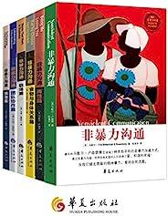 马歇尔·卢森堡非暴力沟通系列(套装共6册)(当我们褪去隐蔽的精神暴力,爱将自然流露)