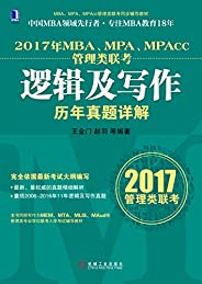 2017年MBA、MPA、MPAcc管理类联考逻辑及写作历年真题详解 (MBA、MPA、MPAcc管理类联考同步辅导教材)