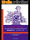 克苏鲁神话Ⅲ:梦寻秘境卡达斯(无数大师致敬的经典之作,二十世纪最有影响力的恐怖小说体系!首次收录洛夫克拉夫特小说全集、作…