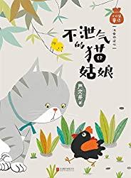 小口袋童话系列:不泄气的猫姑娘(严文井老先生专为小朋友倾心创作。 让这些充满智慧与爱的小故事,留驻在孩子们的心田)