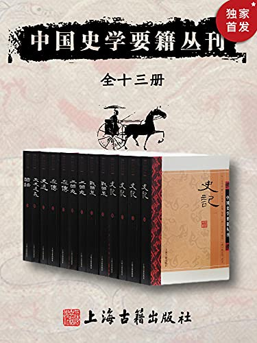 中国史学要籍丛刊(全十三册)