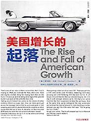 美国增长的起落(一部宏大叙事和细节描述浑然天成的著作, 一部量化史实和可读性兼容并包的著作)