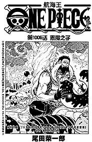航海王/One Piece/海贼王(第1005话:恶魔之子)