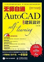 无师自通AutoCAD中文版建筑设计(知识点+实例+疑难解答+经验分享 从零基础到会干活,一本就够 )