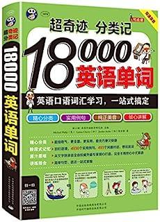 超奇迹 分类记 18000英语单词 英语口语词汇学习 一站式搞定(双速录音版 附光盘)