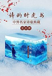 诗的时光书:中外名家诗歌典藏(全23册)