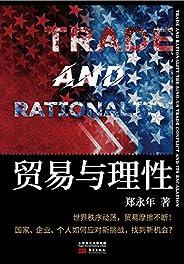 貿易與理性(從全球化和地緣政治視角解讀中美貿易摩擦的根源與應對之策!完整解讀中美貿易之路通向何方。)