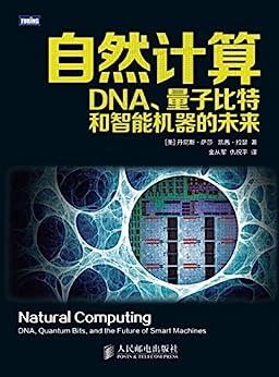 """""""自然计算:DNA、量子比特和智能机器的未来(图灵图书)"""",作者:[丹尼斯·萨莎, 凯茜·拉瑟, 金从军, 仇祝平]"""