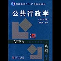 MPA公共管理硕士系列普通高等教育十一五国家级规划教材公共行政学