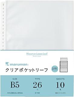 Maruman 透明口袋叶 L470 B5 26 孔 10 张