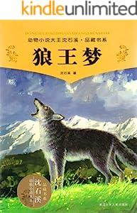 狼王夢 (動物小說大王沈石溪·品藏書系)