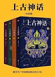 上古神话:全四册(上古神话百科全书,中国一切神话、传说和文明源头的秘密)
