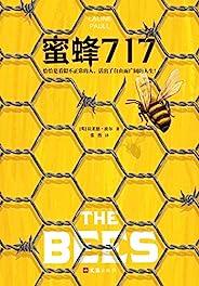蜜蜂717(《使女的故事》作者盛赞推荐!恰恰是看似不正常的人,活出了自由而广阔的人生。)