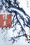 金庸作品集:射雕英雄传(第一卷)(新修版) (射雕英雄传【新修版】 1)