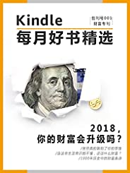 Kindle每月好書精選001:財富專刊?2018,你的財富會升級嗎