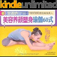 美容养颜塑身瑜伽60式 (生活坊)