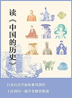 读《中国的历史》