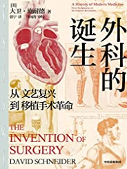 """外科的诞生:从文艺复兴到移植手术革命(美国知名骨科专家,撰写外科手术400年诞生、完善与突破的""""深度传记""""。从中世纪到移植手术与""""半机器人""""的未来)"""