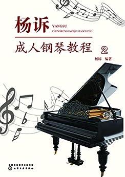 """""""杨诉成人钢琴教程(2)"""",作者:[杨诉]"""