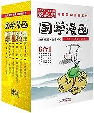 蔡志忠典藏國學漫畫系列2(套裝共6冊)