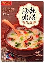 图说生活:汤饮粥膳养生食谱(畅销升级版)
