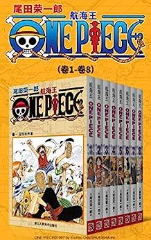 """""""航海王/One Piece/海贼王(第1部:卷1~卷8) (经典珍藏版,一场追逐自由与梦想的伟大航程,一部诠释友情与信念的热血史诗!全球发行量超过4亿7000万本,吉尼斯世界记录保持者!)"""",作者:[尾田荣一郎]"""