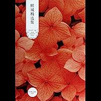 顾城精选集 (世纪文学•60家)