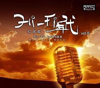 Hi-Fi年代6:红民歌(CD)