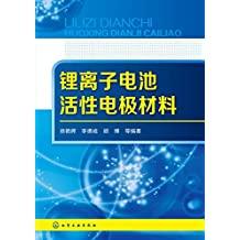 锂离子电池活性电极材料