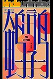 """鹌鹑:网络版(根植于长沙的长篇推理小说,写字楼之外的少年悲歌,评分高达 8.4,一幅献给""""城市边缘青年""""的浮世绘。)"""