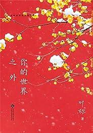 你的世界之外(電影《太陽照常升起》原著小說;作者擅長以靈動的筆法,挖掘豐富而幽深的女性內心世界,以不著痕跡的浮世情懷,叩問人性深處的奧秘。) (走向世界的中國作家文庫)