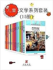 儿童文学系列套装(15册)