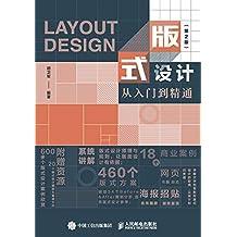 版式设计从入门到精通(第2版)