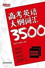 高考英语大纲词汇3500
