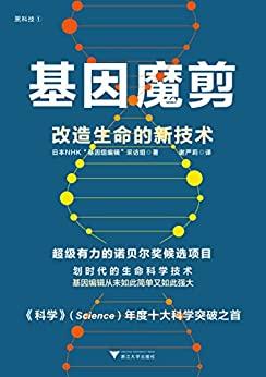 """""""基因魔剪:改造生命的新技术(超级有力的诺贝尔奖候选项目,《Science》年度十大科学突破之首)"""",作者:[日本NHK""""基因组编辑""""采访组 著, 谢严莉]"""
