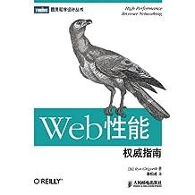 Web性能权威指南 (图灵程序设计丛书)