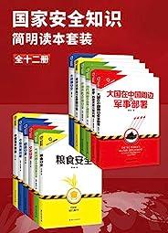 国家安全知识简明读本(全十二册)