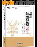 走出薪酬管理误区:中国企业薪酬激励系统化解决之道 (华夏基石丛书)
