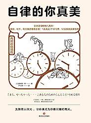自律的你真美:横扫日本的阶梯式自律养成术【日本连续畅销8周年!1天消灭1个坏习惯,50天养成自律体质!与坏习惯断舍离,打造独立、干练、潇洒的魅力人设;无惧旁人目光,让自律成为你最闪耀的高光!佳能、松下、花王集团共同热荐!