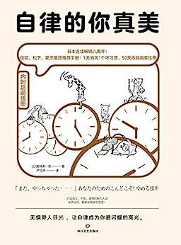 """""""自律的你真美:横扫日本的阶梯式自律养成术【日本连续畅销8周年!1天消灭1个坏习惯,50天养成自律体质!与坏习惯断舍离,打造独立、干练、潇洒的魅力人设;无惧旁人目光,让自律成为你最闪耀的高光!】"""",作者:[美崎荣一郎]"""