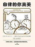 自律的你真美:横扫日本的阶梯式自律养成术【日本连续畅销8周年!1天消灭1个坏习惯,50天养成自律体质!与坏习惯断舍离,打…
