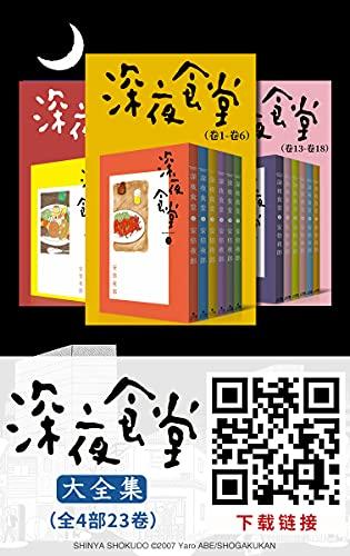 深夜食堂大全集mobi-epub-azw-pdf-txt-kindle电子书
