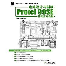 电路设计与制板Protel 99SE基础应用教程