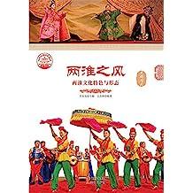 两淮之风:两淮文化特色与形态