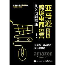 亚马逊跨境电商运营从入门到精通 畅销版 如何做一名合格的亚马逊卖家