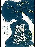 烟花易冷(著名编剧兼实力作者未夕经典作品,纯净绝版的爱情故事,传承两代人的心酸历史)