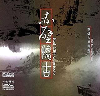 进口CD:李炜古筝独奏:赤壁怀古(CD)(FIMK2HD076)