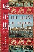 威尼斯:欧洲的枢纽1081—1797 (麦克尼尔著作集)