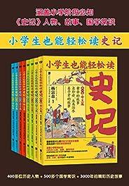小学生也能轻松读史记(全8册)