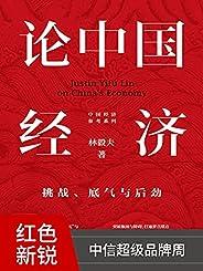 论中国经济:挑战、底气与后劲(知名经济学家林毅夫新作,纵论中国经济,深度解读十四五双循环等国内外热点焦点,让读者更清晰把握未来趋势。立足中国自己的理论和创新,有原创性)